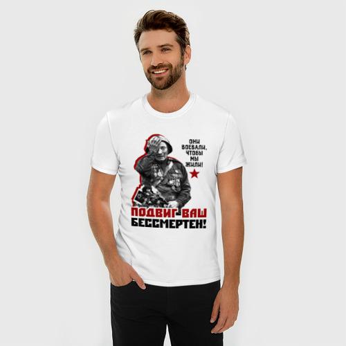 Мужская футболка премиум  Фото 03, Подвиг ваш бессмертен