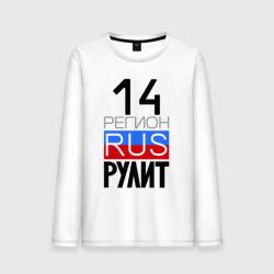14 регион рулит, Якутия