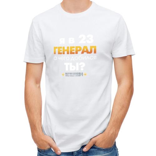 Мужская футболка полусинтетическая  Фото 01, Я генерал, а чего добился ты?