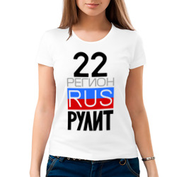 22 регион рулит