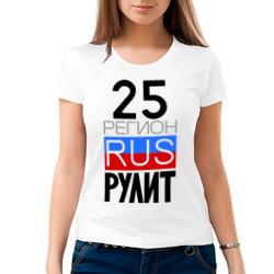 25 регион рулит