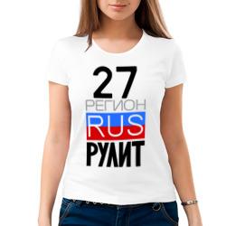 27 регион рулит