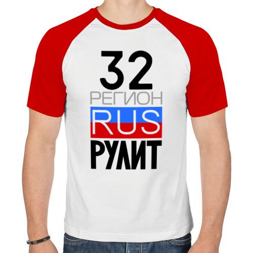 Мужская футболка реглан  Фото 01, 32 регион рулит