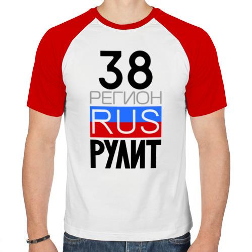 Мужская футболка реглан  Фото 01, 38 регион рулит