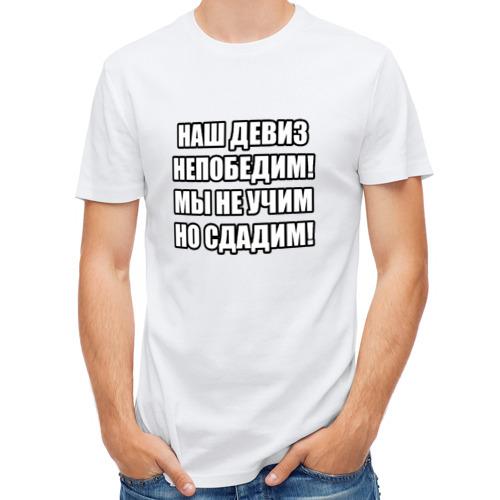 Мужская футболка полусинтетическая  Фото 01, Учеба