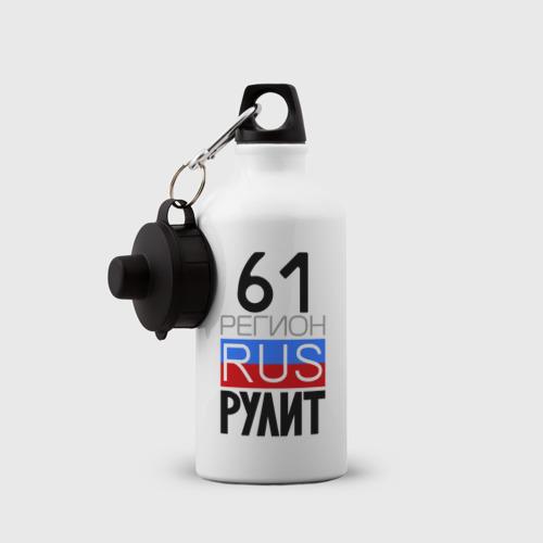 Бутылка спортивная  Фото 03, 61 регион рулит
