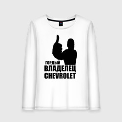 Гордый владелец Chevrolet