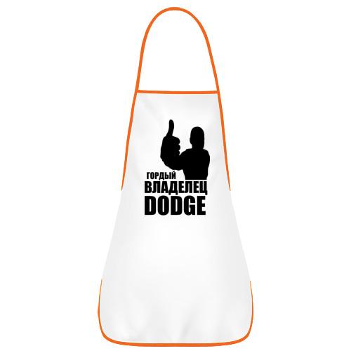 Гордый владелец Dodge