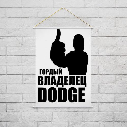 Тканевый плакат  Фото 02, Гордый владелец Dodge
