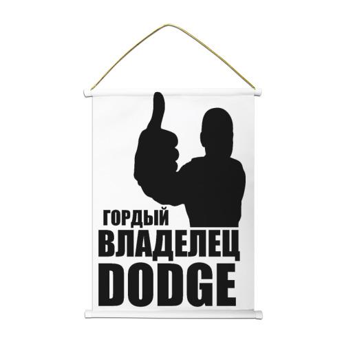 Тканевый плакат  Фото 01, Гордый владелец Dodge