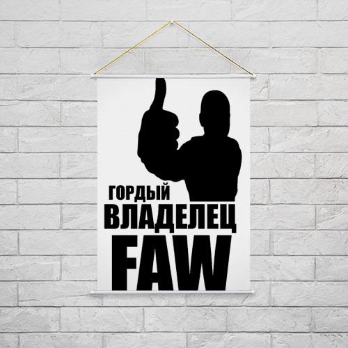 Тканевый плакат  Фото 02, Гордый владелец FAW