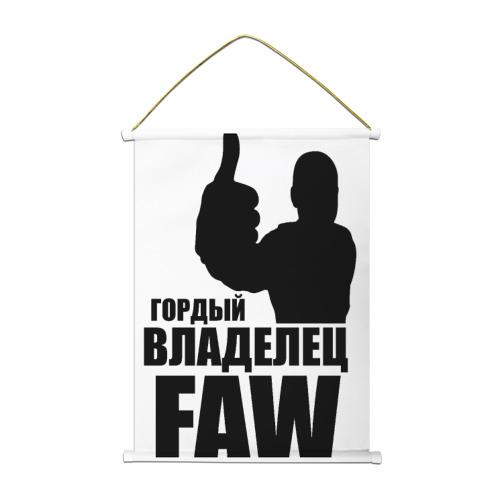 Тканевый плакат  Фото 01, Гордый владелец FAW