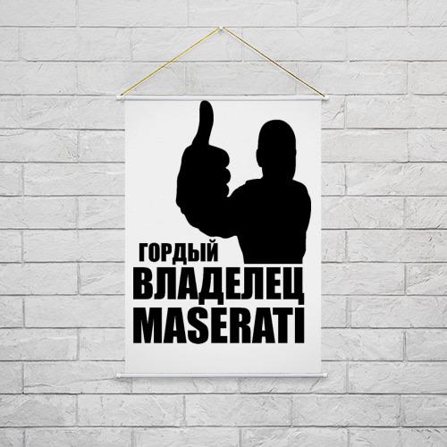 Тканевый плакат  Фото 02, Гордый владелец Maserati