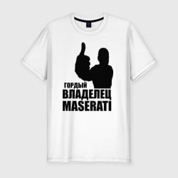 Гордый владелец Maserati