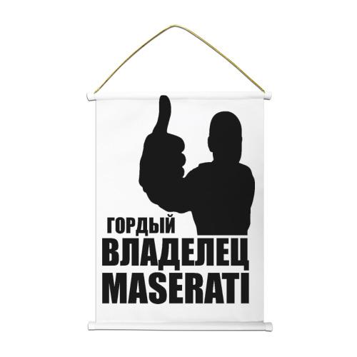 Тканевый плакат  Фото 01, Гордый владелец Maserati