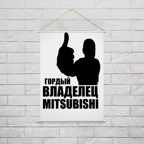 Тканевый плакат  Фото 02, Гордый владелец Mitsubishi