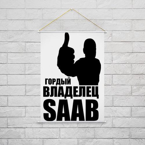Тканевый плакат  Фото 02, Гордый владелец Saab