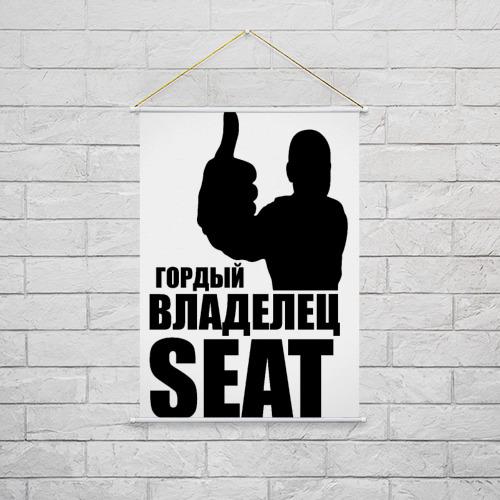 Тканевый плакат  Фото 02, Гордый владелец SEAT