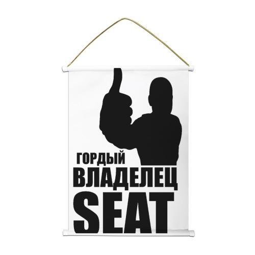 Тканевый плакат  Фото 01, Гордый владелец SEAT