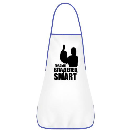Гордый владелец Smart