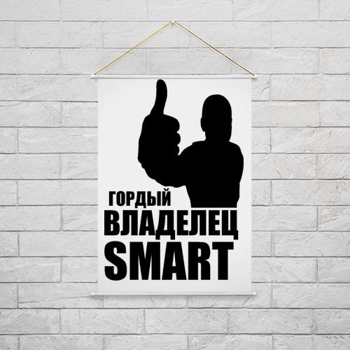 Тканевый плакат  Фото 02, Гордый владелец Smart