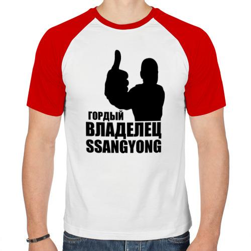 Мужская футболка реглан  Фото 01, Гордый владелец SsangYong