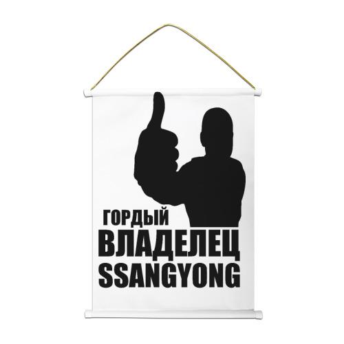 Тканевый плакат  Фото 01, Гордый владелец SsangYong