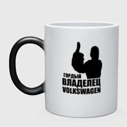 Гордый владелец Volkswagen