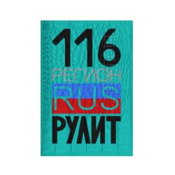 116 регион рулит