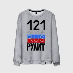 121 регион рулит