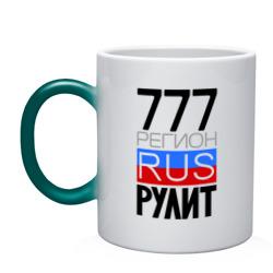 777 регион рулит