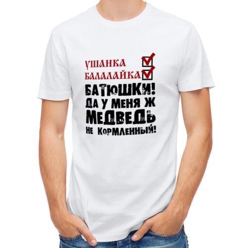 Мужская футболка полусинтетическая  Фото 01, Стереотипы