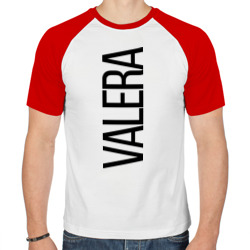 Валера