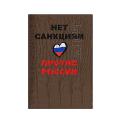 Нет санкциям сердце