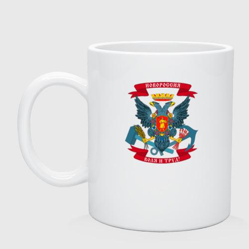 Кружка Новороссия
