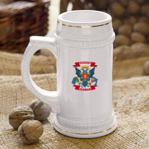 Кружка пивная  Фото 04, Новороссия