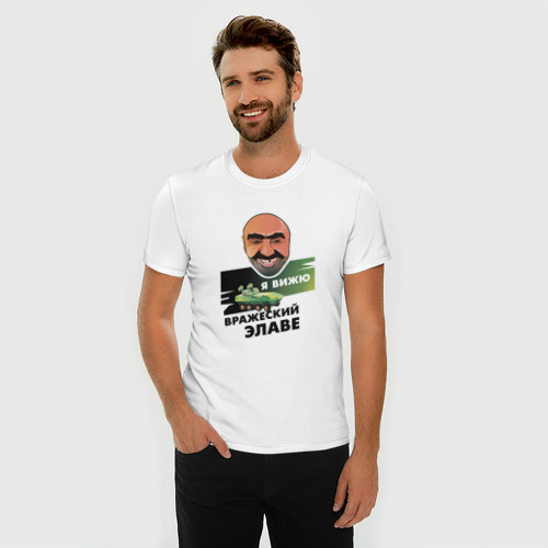 Мужская футболка премиум  Фото 03, Я вижю вражеский элаве!