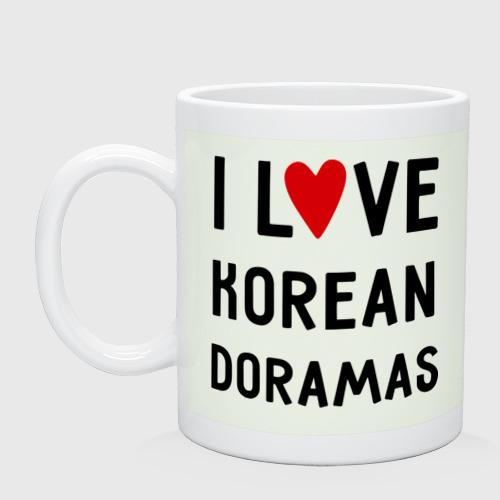 Я люблю корейские дорамы