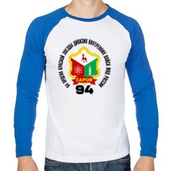 """94 \""""Саровская\"""" дивизия ВВ МВД"""