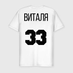 Виталя