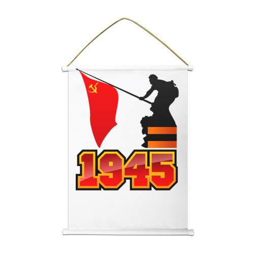 1945 Флаг