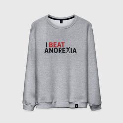 Я победил анорексию