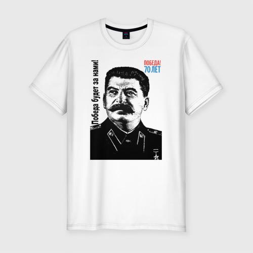 Мужская футболка премиум  Фото 01, Победа будет за нами!