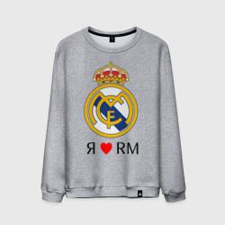Я люблю Реал Мадрид