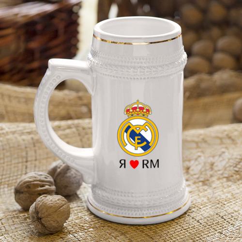 Кружка пивная  Фото 04, Я люблю Реал Мадрид