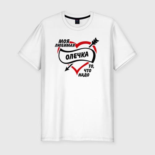 Мужская футболка премиум  Фото 01, Любимая Олечка - то, что надо