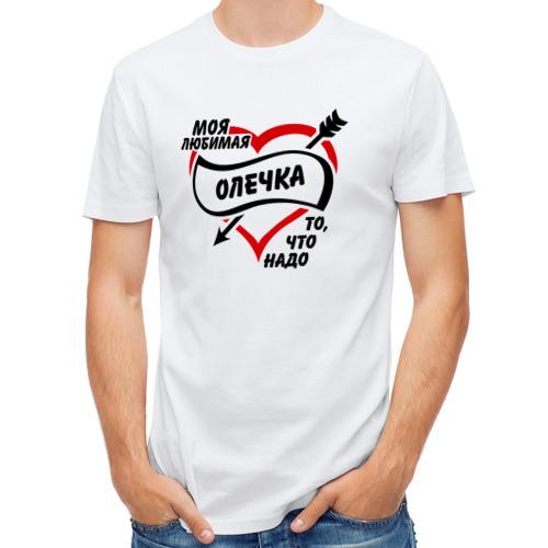 Мужская футболка полусинтетическая  Фото 01, Любимая Олечка - то, что надо