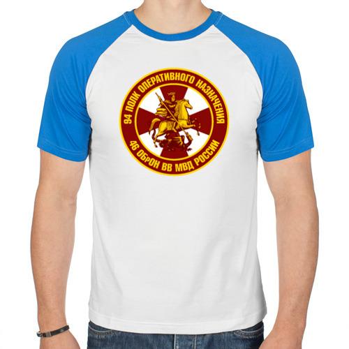 Мужская футболка реглан 94 ПОН 46 ОБрОН от Всемайки