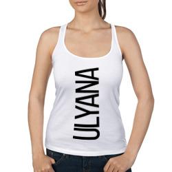Ульяна