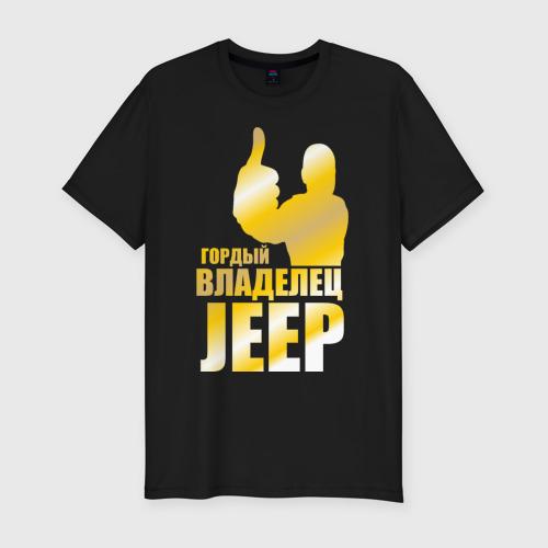 Гордый владелец Jeep
